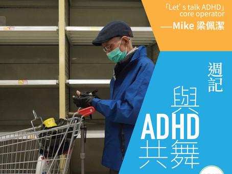 #與ADHD共舞 #搶購 #日用品—「...我們唯一要恐懼的就是恐懼本身。」