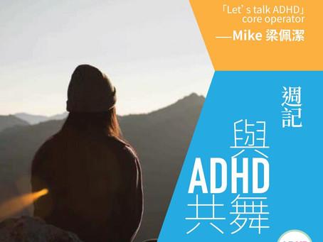 #與ADHD共舞—「...ADHDer除了定時覆診服藥外,冥想是一種輔助方法減輕症狀。」