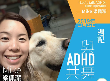 Mike 梁佩潔 專欄 :與ADHD共舞[20191122]