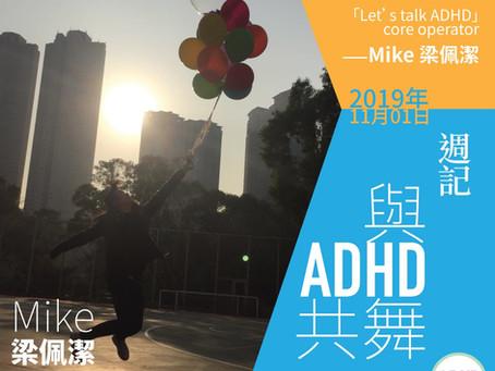 Mike 梁佩潔 專欄 :與ADHD共舞[20191101]