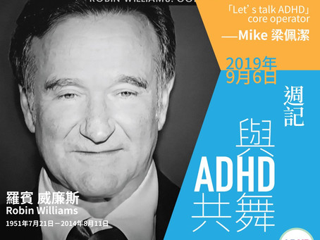 Mike 梁佩潔 專欄 :與ADHD共舞[20190906]