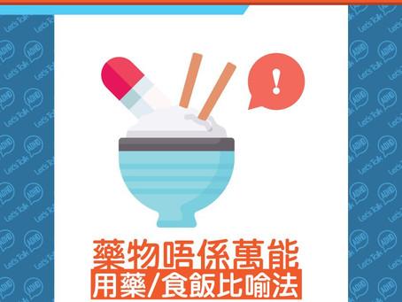 用藥唔係萬能--用藥/食飯比喻法