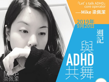 Mike 梁佩潔 專欄 :與ADHD共舞[20190920]