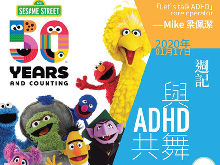 Mike 梁佩潔 專欄 :與ADHD共舞[20200117]