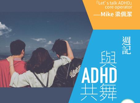 #與ADHD共舞—「...用開放態度迎接將來走到自己的人,總有人沒因而離開您...」