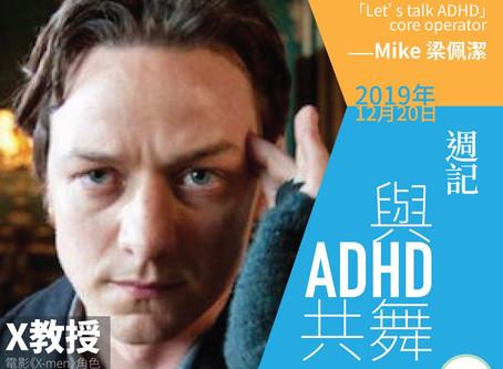 Mike 梁佩潔 專欄 :與ADHD共舞[20191220]