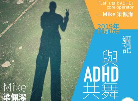 Mike 梁佩潔 專欄 :與ADHD共舞[20191116]