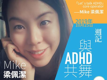 Mike 梁佩潔 專欄 :與ADHD共舞[20191025]
