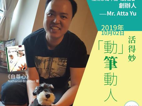 Mr. Atta Yu 專欄 :「動」筆動人[20191002]