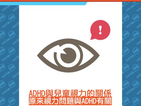 ADHD睇清啲【05】 --《ADHD與兒童視力的關係》