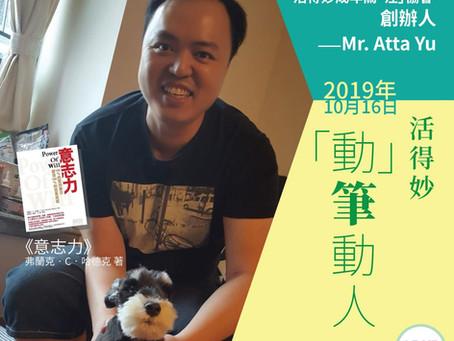 Mr. Atta Yu 專欄 :「動」筆動人[20191016]
