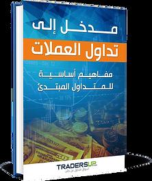 94f9e312-3d-cover-xs-tradersup_10fo0io00