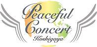 ピースフルコンサート-ロゴマーク(大).jpg