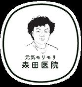 森田医院ロゴ
