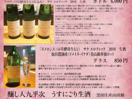 希少な日本酒、入荷済み
