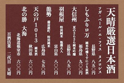 日本酒202009.001.jpeg