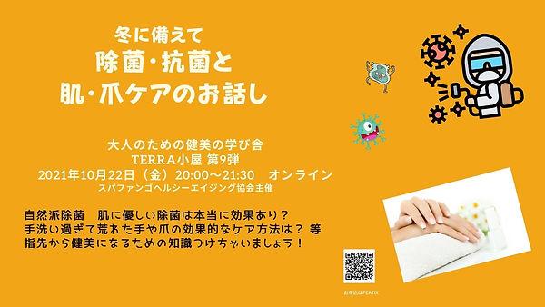 TERRA小屋9 (Facebookの投稿) (Facebookカバー).jpg