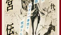 上杉満代舞踏公演『迷宮伝説』