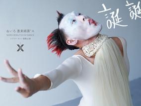 """ねいろ 墨東綺譚""""ス BOKUTOH KI-DANCE 『 誕 誕  tan tan 』"""
