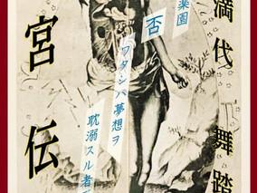 上杉満代舞踏公演「迷宮伝説」