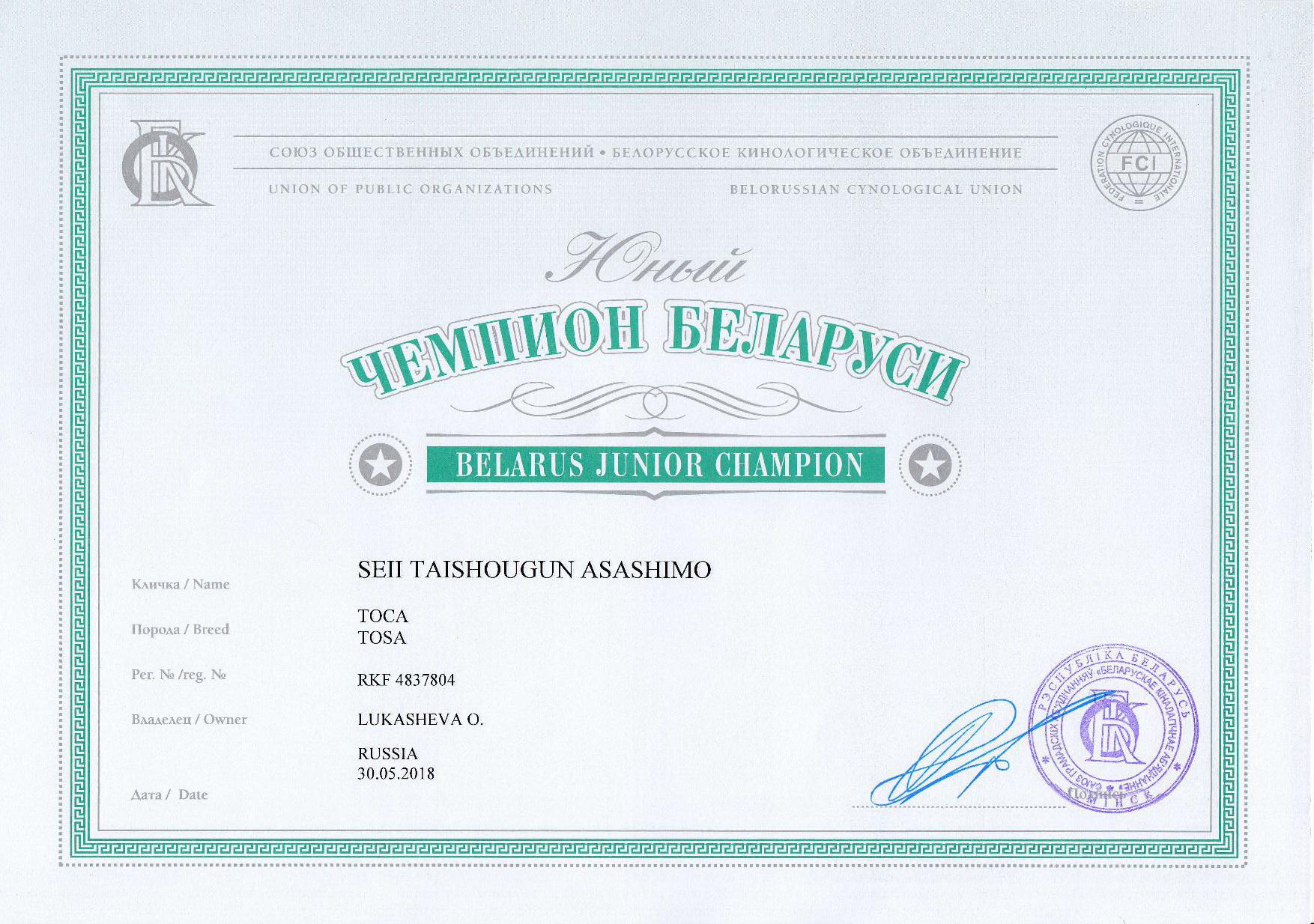 Шон ЮЧБеларус
