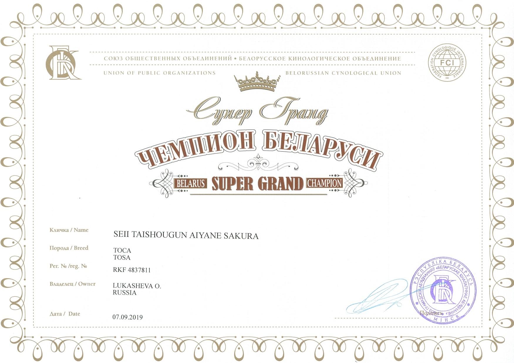 Мамба СуперГрандБеларуси