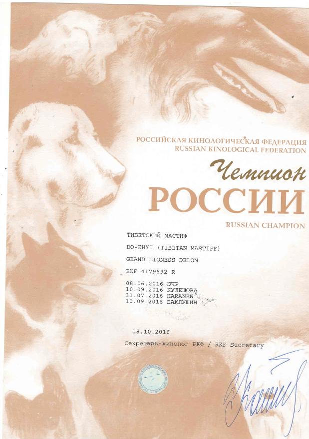 Чемпион России