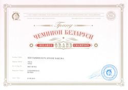 Мамба Гранд Беларуси