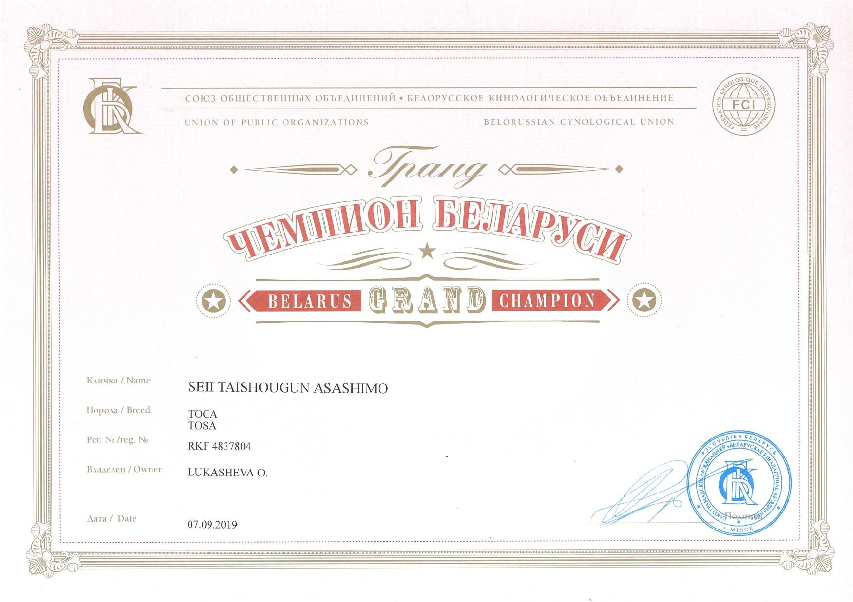 Шон Гранд Беларуси