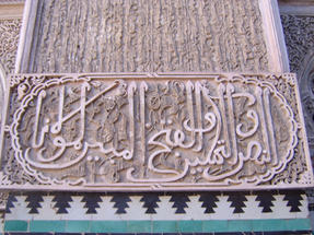 Szépen metszett Korán-idézet Cordobában.