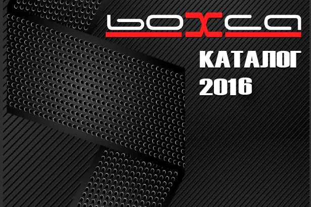 Каталог boxca 2016