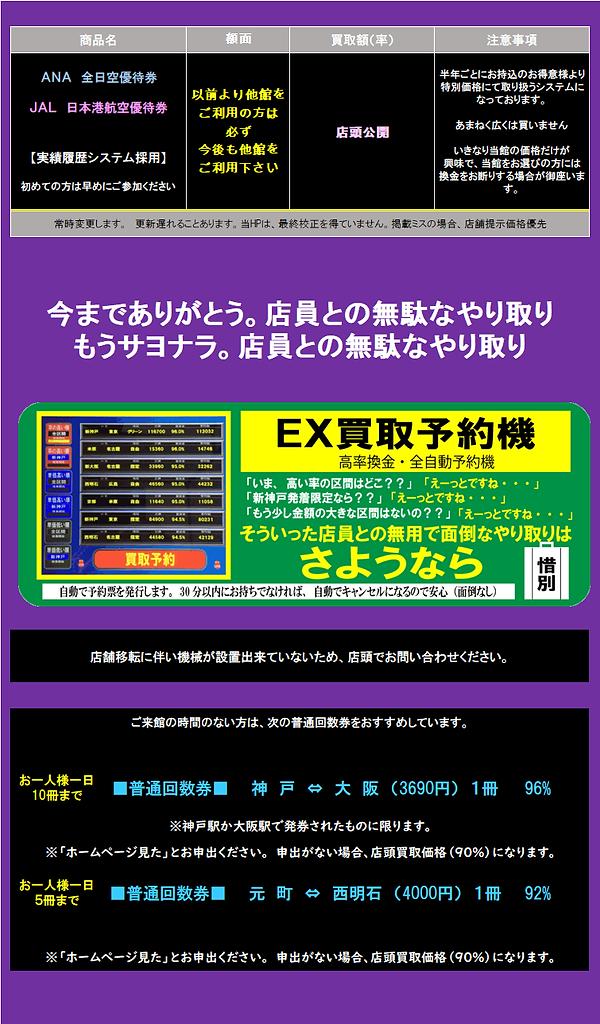 回数券買取ページ2021.5.12.png