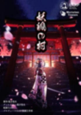 妖狐の村 ビジュアル - 低サイズ.jpg