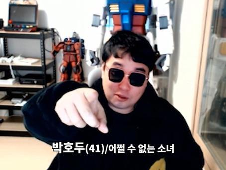 유튜브 박호두 해외선물 방송의 재미