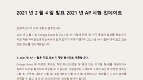 [속보] 2021년 2월 4일 발표 2021년 AP시험 업데이트