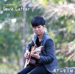カバーアルバム「Love Letter」