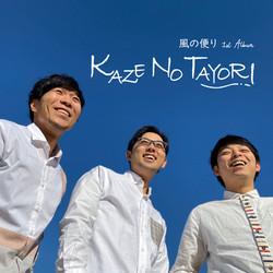 風の便りアルバム「KAZE NO TAYORI」