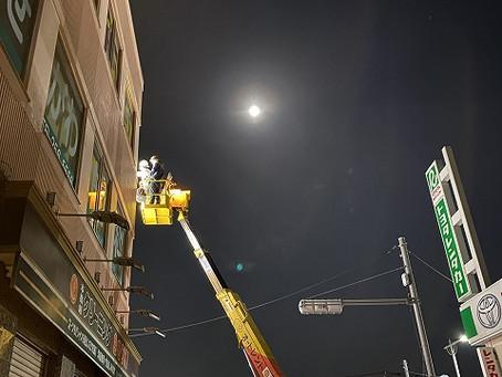 袖看板LED化 夜間工事