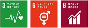 SDGsアイコン.jpg