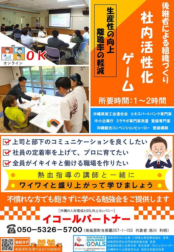 社内活性化ゲーム,ビジネスゲーム,コミュニケーションゲーム,離職率低下,生産性向上,定着率向上,内部環境改善,後継者育成,イコールパートナー,沖縄
