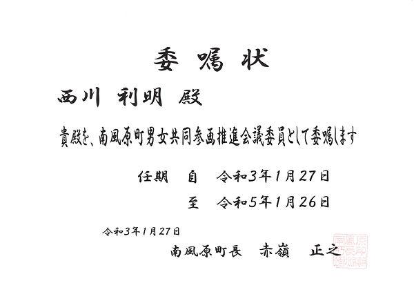 南風原町男女共同参画推進会議,まじゅんプラン,イコールパートナー