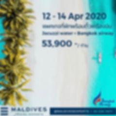 Meeru 12-14 APR 2020 (2).jpg