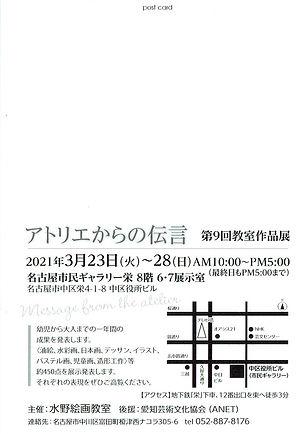 水野絵画教室-2021-裏.jpg