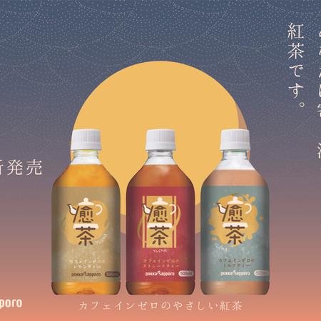 癒茶のロゴ・ボトルデザイン・広告