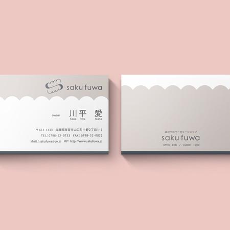saku fuwaの名刺