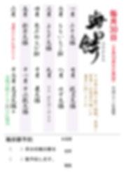 晦日餅予約-[更新済み].jpg