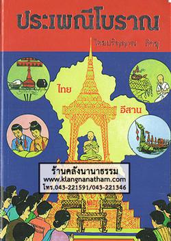 ประเพณีโบราณไทยอีสาน