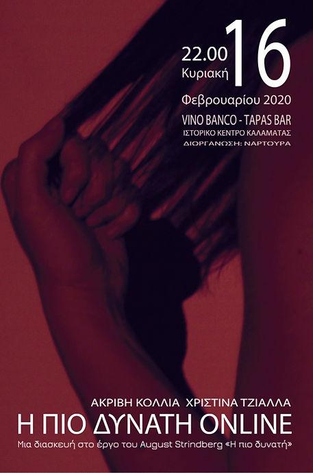 αφίσα-ΤΑΠΑΣ.jpg