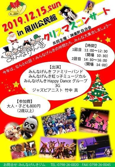 クリスマスコンサート_ポスター2019.jpg