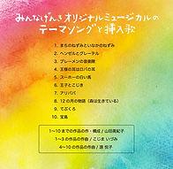 ミュージカル編_裏.jpg
